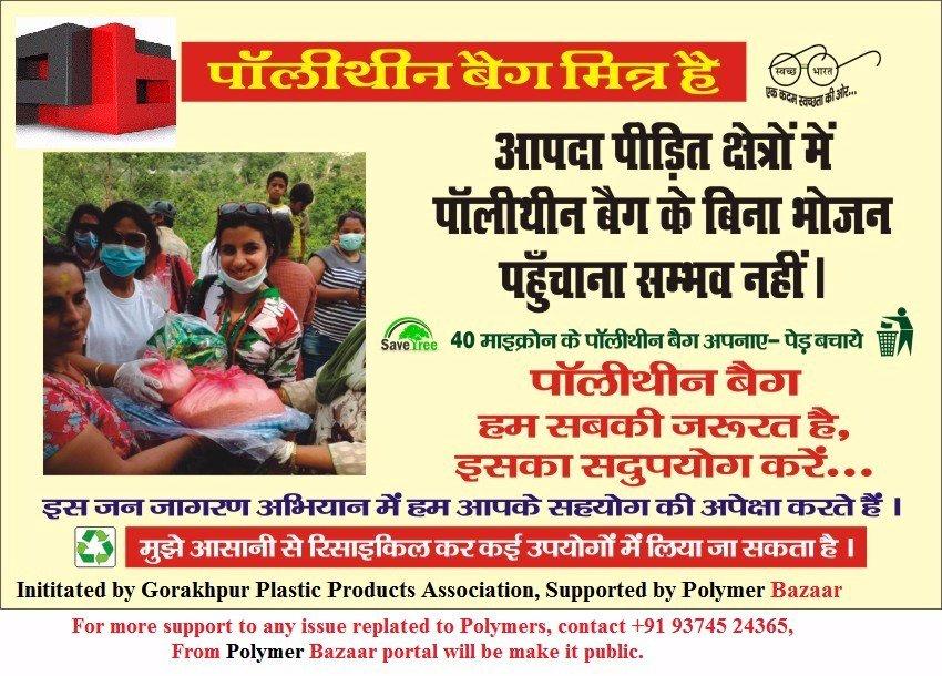 POLYMERBAZAAR - Save Plastics Bazaar